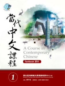 成功大学華語中心授業テキストについて