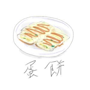 【台南グルメ 】 台湾式クレープ、「蛋餅(Dàn bǐng)」